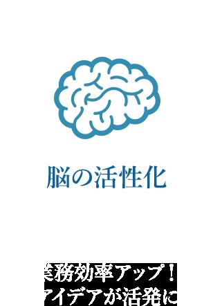 脳の活性化 業務効率アップ!アイデアが活発に