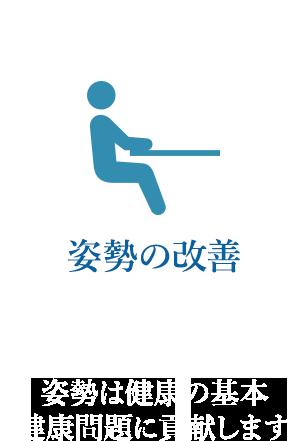 姿勢の改善 姿勢は健康の基本健康問題に貢献します